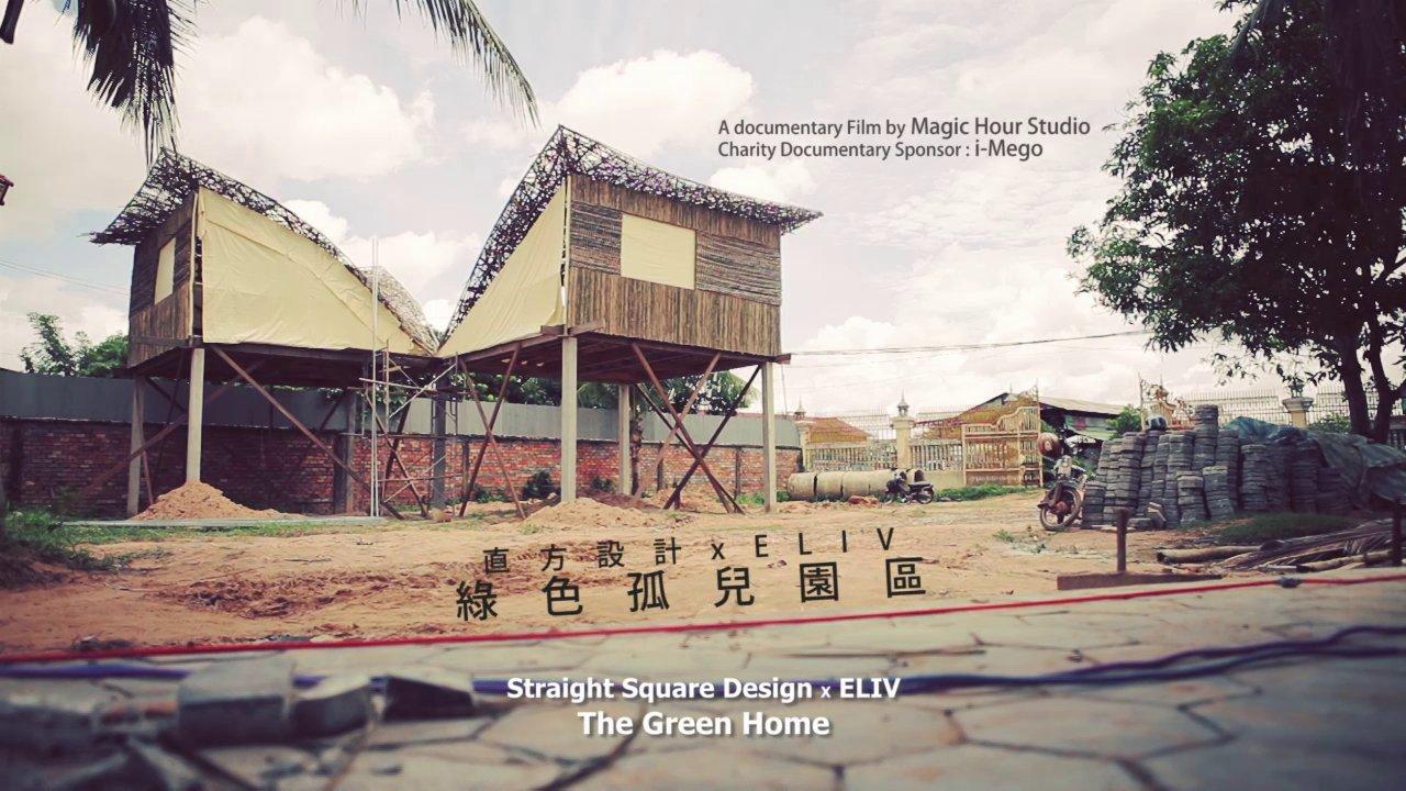 ELIV x 直方設計 | 綠色孤兒院